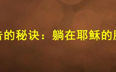Chinese Sermon Note: Secret of Prayers
