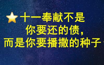 Chinese Sermon Note
